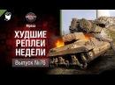 Корзинка-убийца - ХРН №76 - от Mpexa World of Tanks
