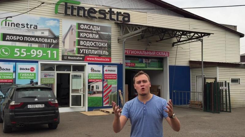 Грандиозный переезд магазина Финестра в Улан-Удэ
