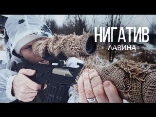Нигатив - Лавина (Официальное видео 2018)