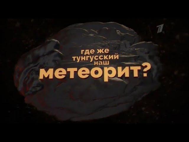 Где же Тунгусский наш метеорит 19.11.2017.