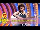 Песня идеальной Супруги   Дизель шоу Украина Новый год