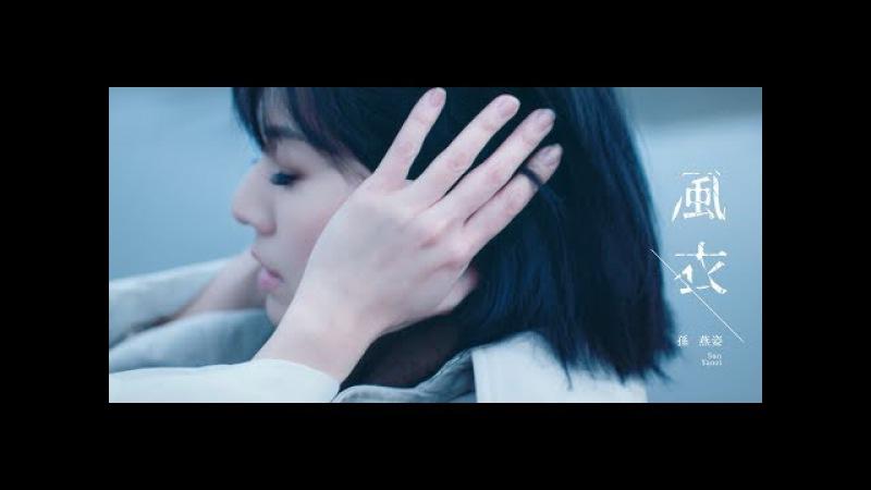孫燕姿 風衣 Official Music Video Sun Yanzi Windbreaker