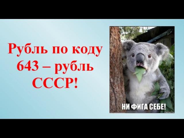 1 руб = $ 1887! Афера Код 810 раскрыта 643 RUB это деноминированный рубль СССР! 17.01.2018