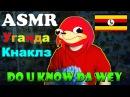ASMR иногда слишком Уганда и слишком Кнаклз