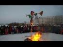Сжигание Чучела - Масленица Надым