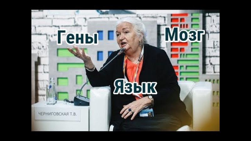 Черниговская Т В Гены мозг язык Chernigovskaya Genes brain language