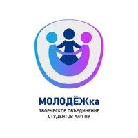 """Логотип Творческое объединение студентов """"МОЛОДЕЖка"""""""