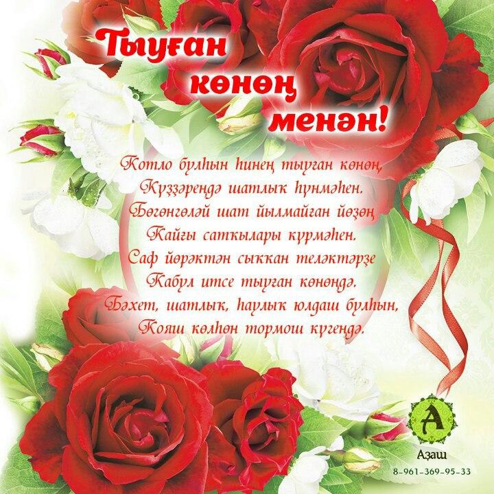 Поздравление на башкирском с днем рождения апай