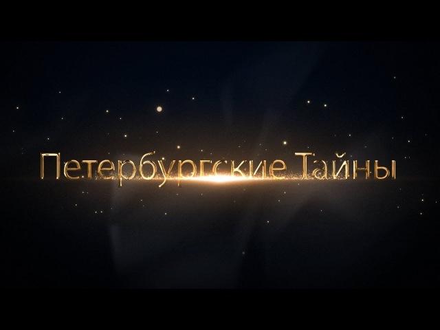 Интеллектуальная игра Петербургские тайны в особняке Брюллова