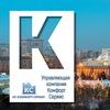 КОМФОРТ-СЕРВИС Управляющая Компания