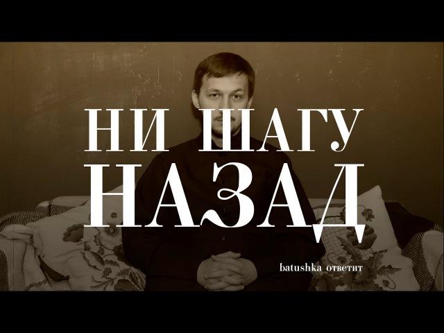 Ни шагу назад Batushka ответит
