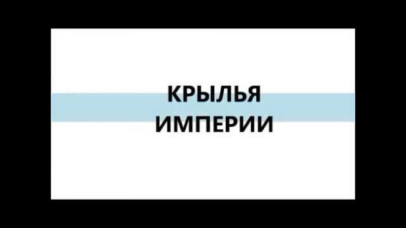 КРЫЛЬЯ ИМПЕРИИ 1 2 3 4 5 6 7 8 серия Анонс Сериал 2017 Описание сериала