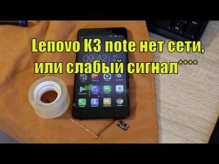 Lenovo K3 note нет сети, или слабый сигнал