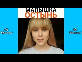 ДЕВУШКА ВЗОРВАЛА ИНТЕРНЕТ   Самые Лучшие ПРИКОЛЫ И DUBSMASH танцы КАЗАХСТАН РОССИЯ #187