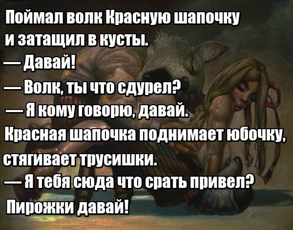 Анекдот Про Шапочку Пошлый