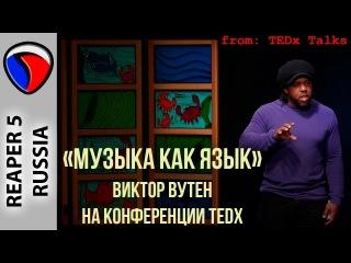 Музыка как язык - Виктор Вутен на конференции TEDx