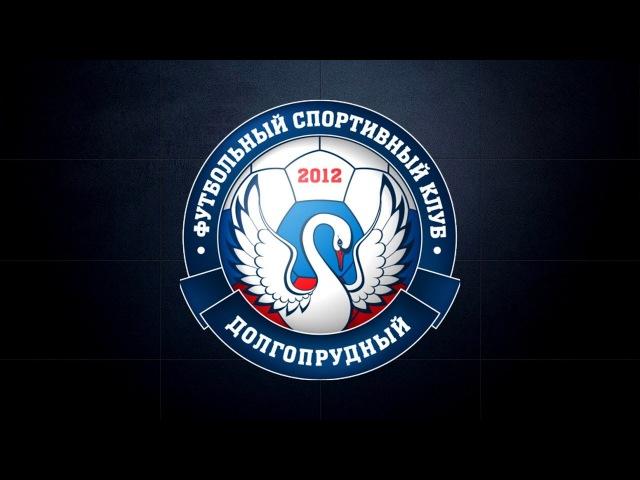 ФСК ДОЛГОПРУДНЫЙ Нетелевизионный футбол Выпуск №4