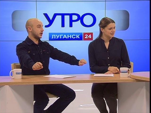 ГТРК ЛНР. Утро на Луганск 24. Иван Копытин. 3 ноября 2017.