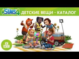 Жизнь станет намного милее с The Sims 4 Детские вещи  Каталог. Уже скоро!
