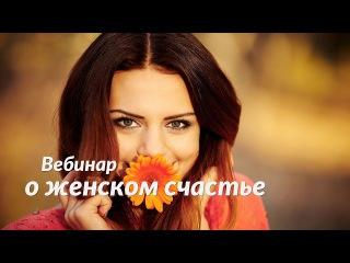 """Елена Балацкая """"О ЖЕНСКОМ СЧАСТЬЕ"""" l Вебинар"""