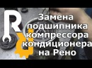Замена подшипника компрессора кондиционера на Логан, Сандеро, Ларгус