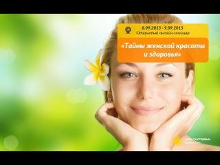 Елена Балацкая вебинар Тайны женской красоты и здоровья