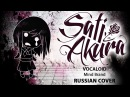 [Vocaloid RUS] Mind Brand (Cover by Sati Akura)