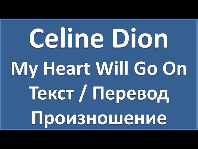 Celine Dion - My Heart Will Go On - текст, перевод, транскрипция