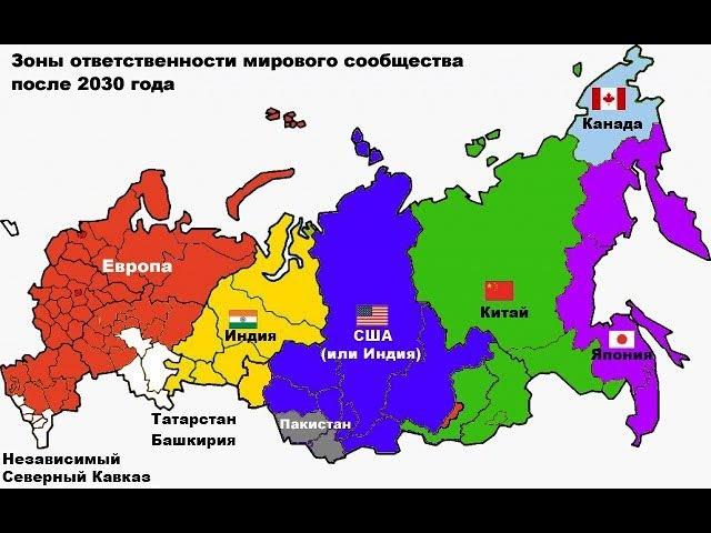 На карте 2030 года России нет.Тайные общества и новый мировой порядок.Территория заблуждений