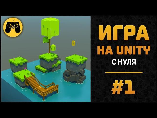 Как создать свою первую 3D игру на Unity 5 c и MagicaVoxel с нуля. Гайд 1 by Artalasky