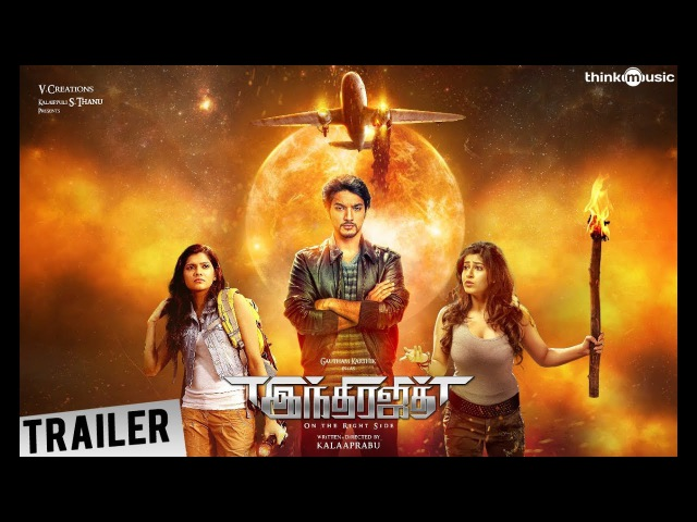 Indrajith Official Trailer | Gautham Karthik, Ashrita Shetty, Sonarika | KP | Kalaaprabhu