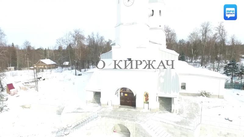 Церковь Спаса Преображения в д Смольнево Киржачского района Январь 2018 г