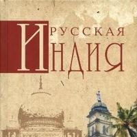 Логотип Русская Индия