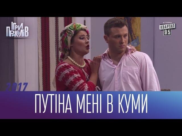 Путіна мені в куми - Десь на Західній Україні | Ігри Приколів 2017