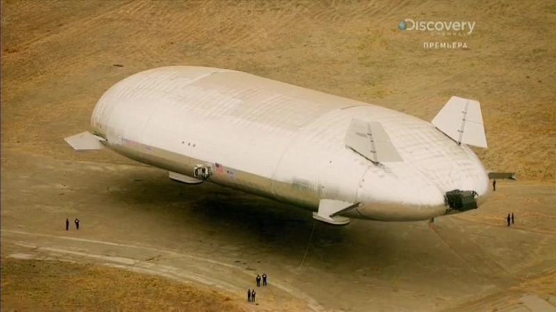 Discovery Восстание машин Супер дирижабль