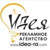 Идея | Рекламное агентство | Таганрог