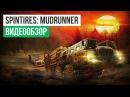 Обзор игры Spintires MudRunner