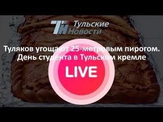 В Туле жителей и гостей угощают 25-тиметровым пирогом в честь дня студентов - LIVE