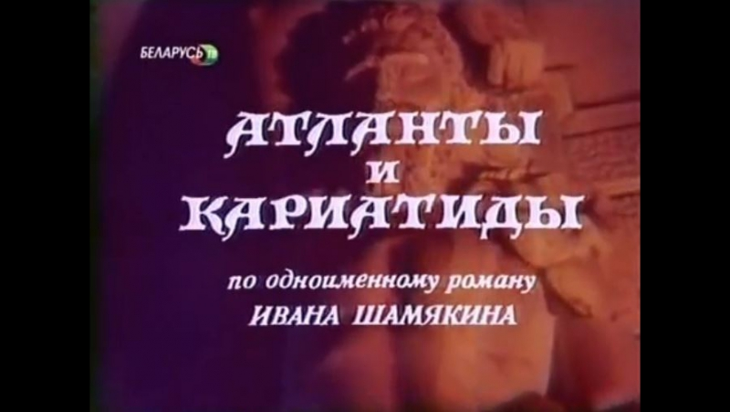 ☭☭☭ Атланты и кариатиды 6 серия 1980 ☭☭☭