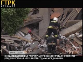 Перед судом предстанут четверо рабочих из  Междуреченска, по вине которых произошло обрушение части жилого дома в мае 2016
