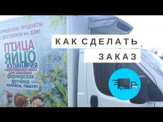 Доставка натуральных фермерских продуктов Москва, Орел, Брянск, Тула