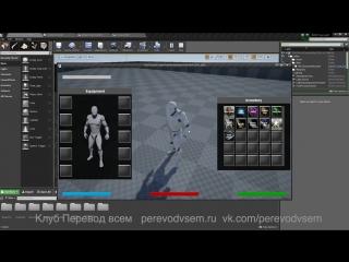 Серия уроков по созданию RPG в Unreal Engine