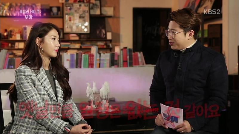 2018 03 02 KBS2 연예가중계 게릴라데이트 보아