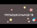 Соня Новикова Для премии ТрТВ
