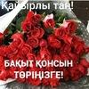 Akzholtay Smailova