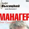 """Манагер в кафе """"Высоцкий"""", 19.05"""