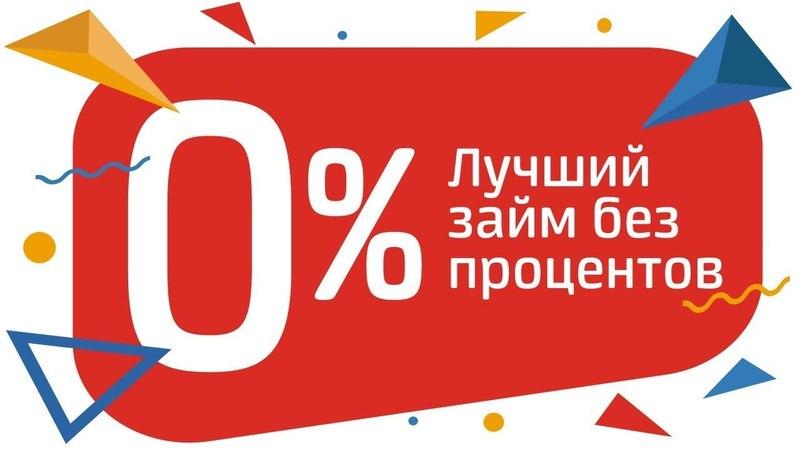 Займы онлайн без процентов 0% на первый заем СканКредит
