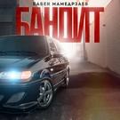Обложка Бандит - Бабек Мамедрзаев