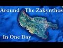 ❤️ Around The Zakynthos in One Day - Tour 2018 Zante, Greece