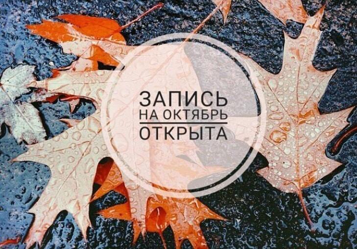 Картинки записывайся на октябрь